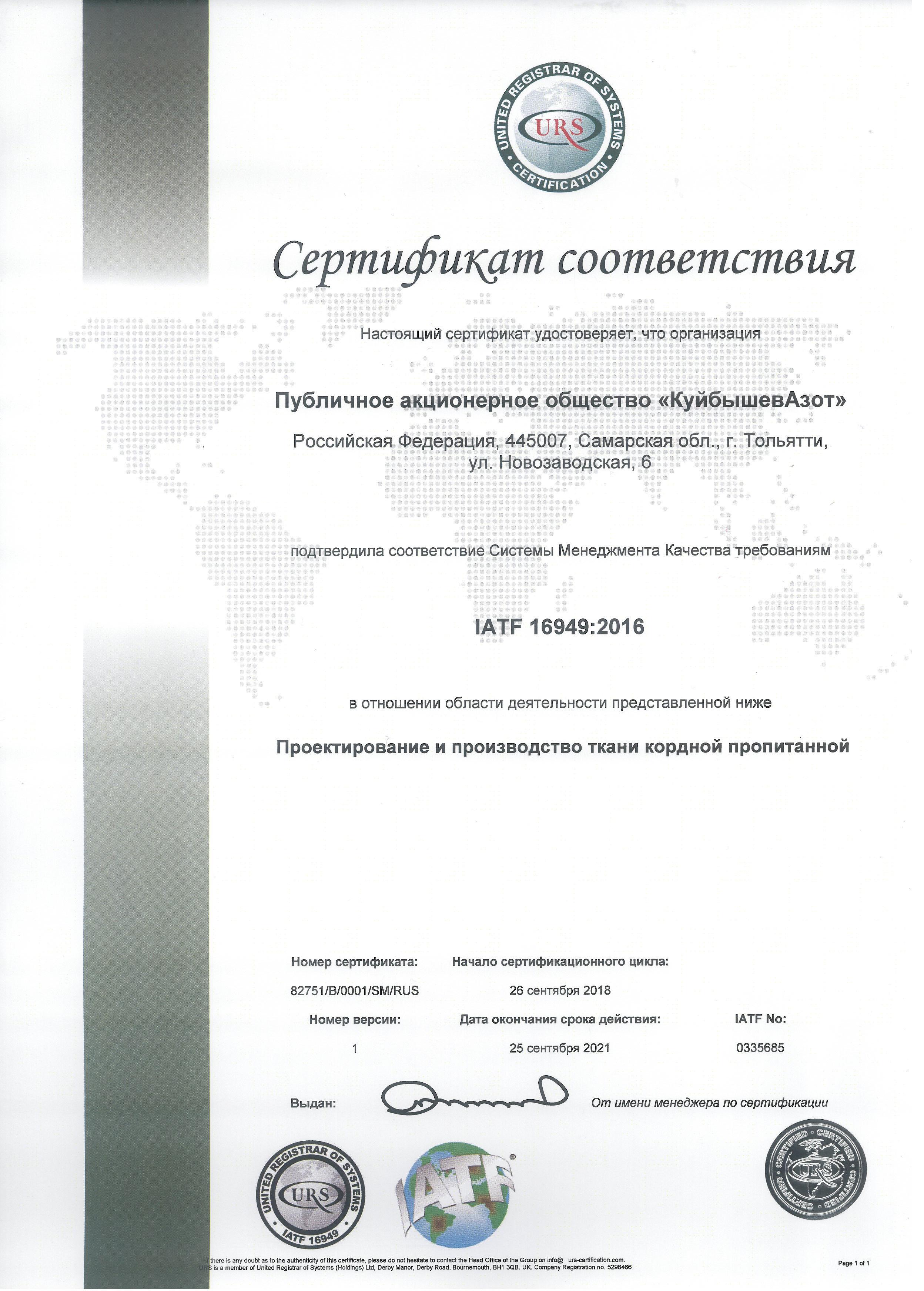 Сертификат IATF 16949:2016